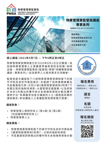 PMSA Seminar – Professional Series (7 May 2021)(Chinese only)