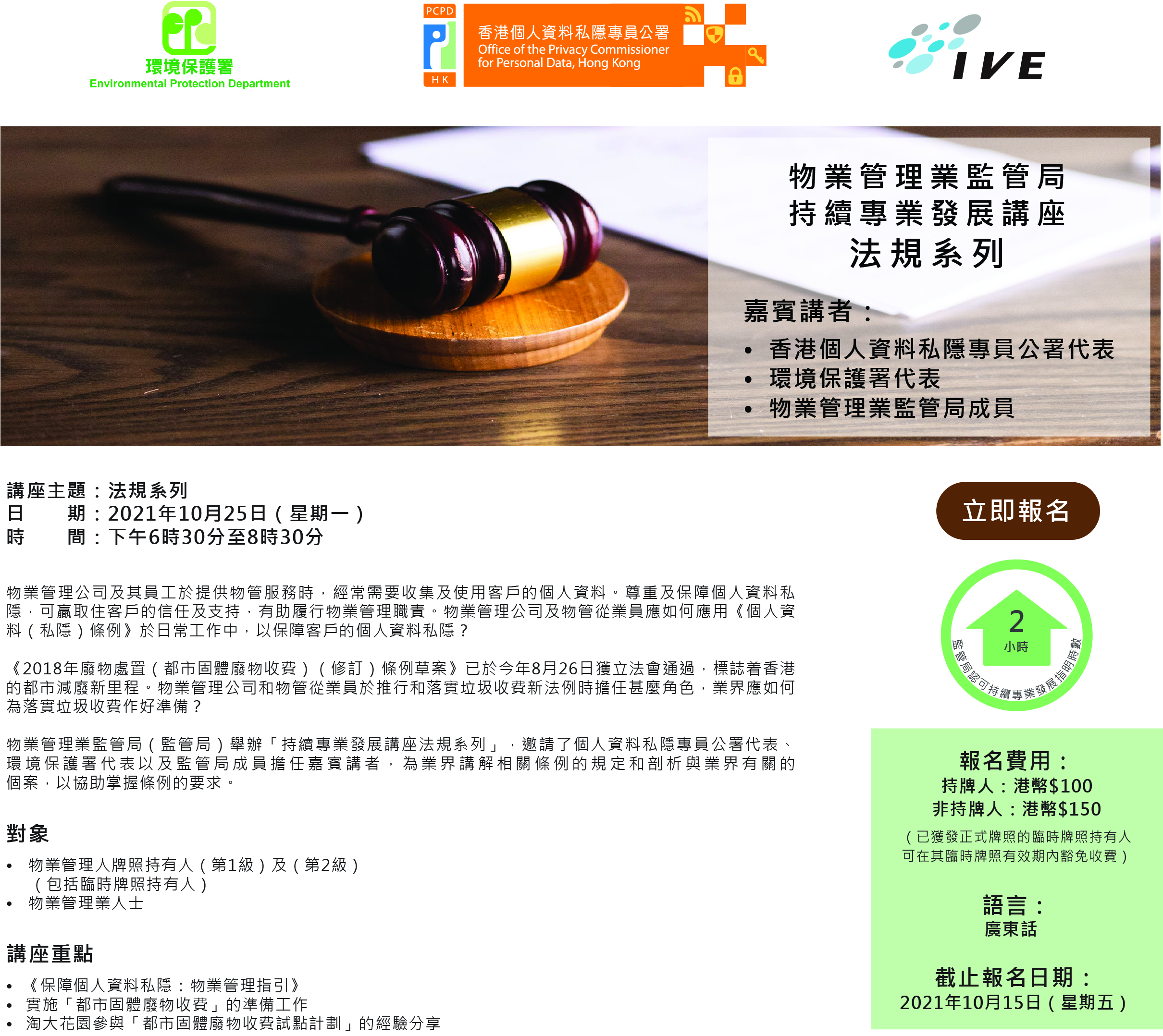 PMSA Seminar – Law and Regulations Series (25 October 2021)(Chinese only)