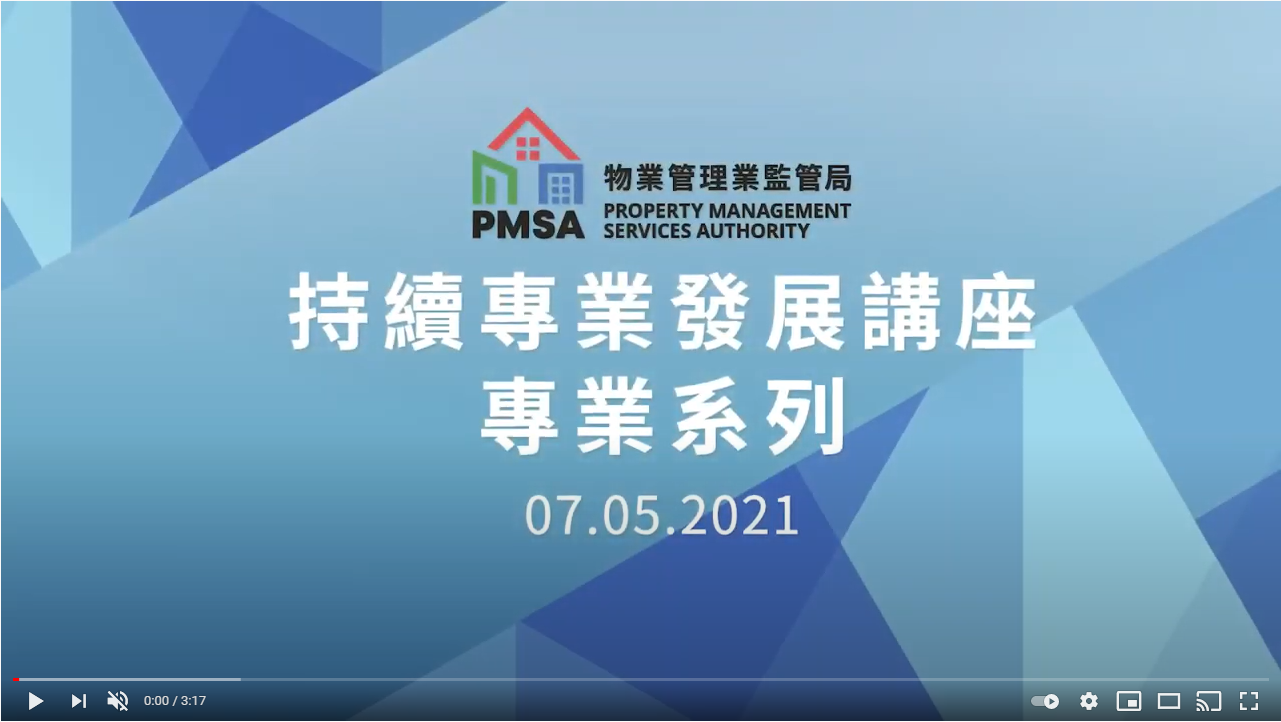 PMSA: CPD Seminar (07.05.2021) (Highlight Video) (Chinese only)